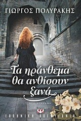 Giorgos Polyrakäs Ta iranthema tha anthisun xana