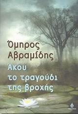 Αβραμίδης, Όμηρος: Άκου το τραγούδι της βροχής
