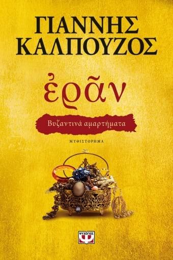 Γιάννης Καλπούζος: Εράν. Βυζαντινά Αμαρτήματα
