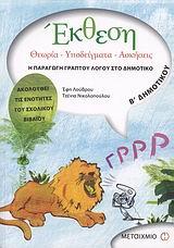 Νικολοπούλου, Τζένια: Έκθεση Β΄ Δημοτικού