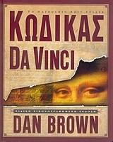 Dan Brown: Κώδικας Da Vinci: Ειδική εικονογραφημένη έκδοση