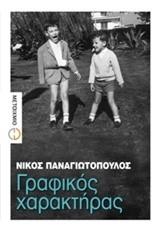 Παναγιωτόπουλος, Νίκος: Γραφικός χαρακτήρας