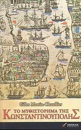 Jean Martin-Chauffier: Κατηγορία: Ιστορικό Μυθιστόρημα