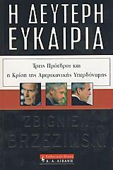 Brzezinski, Zbigniew: Η δεύτερη ευκαιρία