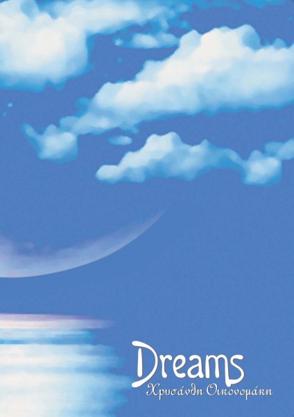 Χρυσάνθη Οικονομάκη: Dreams (ebook+mp3)
