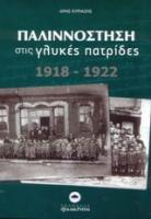 Κυριαζής, Άρης: Παλιννόστηση στις γλυκές πατρίδες 1918-1922