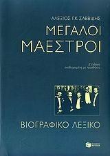 Σαββίδης, Αλέξης Γ. Κ.: Μεγάλοι μαέστροι = Great Conductors: A Biographical Dictionary