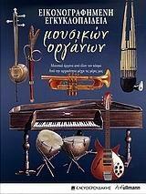 Abraschew, Boschidar: Εικονογραφημένη εγκυκλοπαίδεια μουσικών οργάνων