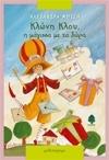 ΜΠΙΖΗ, ΑΛΕΞΑΝΔΡΑ: Κλώνη Κλου, η μάγισσα με τα δώρα