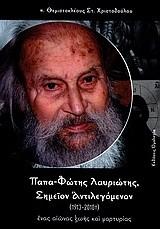 Χριστοδούλου, Θεμιστοκλής Σ. Παπα-Φώτης Λαυριώτης: Σημείον αντιλεγόμενον