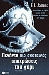 James, E. L. Πενήντα πιο σκοτεινές αποχρώσεις του γκρι_2