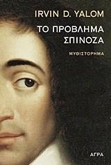 Yalom, Irvin D.: Το πρόβλημα Σπινόζα