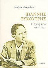 Αλικανιώτης, Διονύσιος: Ιωάννης Συκουτρής. Η ζωή του 1901-1937