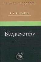Hacker, P. M. S: Βίτγκενστάιν
