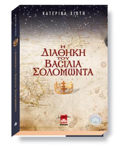 Χιώτη, Κατερίνα: Η διαθήκη του βασιλιά Σολομώντα