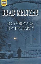Meltzer, Brad: Ο σύμβουλος του Προέδρου