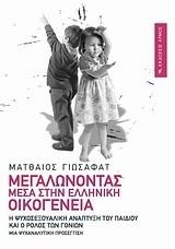 Γιωσαφάτ, Ματθαίος. Μεγαλώνοντας μέσα στην ελληνική οικογένεια