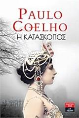 Coelho, Paulo. Η κατάσκοπος