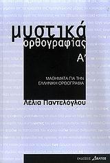 Παντελόγλου, Λέλια: Μυστικά Ορθογραφίας Α' - Grammatiktipps
