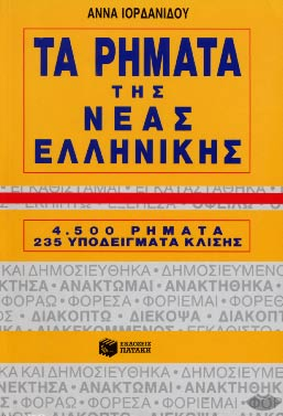 Ιορδανίδου Άννα: Τα ρήματα της Νέας Ελληνικής