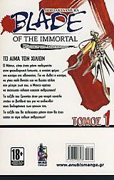 Samura, Hiroaki: Blade of the immortal Τόμος 1 Κάτοικος αιωνιότητας Το αίμα των χιλίων