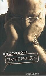 Πέτρος Τατσόπουλος: Τιμής ένεκεν