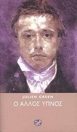 Green, Julien: Ο άλλος ύπνος