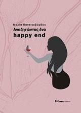 Κατσικοβόρδου, Μαρία: Αναζητώντας ένα happy end