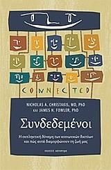 Christakis, Nicholas Α.: Συνδεδεμένοι