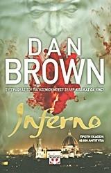 Brown, Dan. Inferno