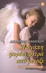 Μαραγκού, Λαμπρίνα Α.: Η αγάπη φοράει φτερά από μετάξι