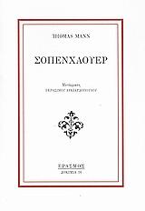 Mann, Thomas:Σοπενχάουερ (Schopenhauer)