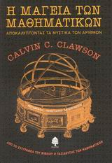 Clawson, Calvin C.: Η μαγεία των μαθηματικών