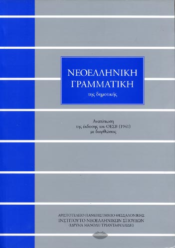 Τριανταφυλλίδης Μανώλης: Νεοελληνική γραμματική της Δημοτικής