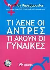 Papadopoulos, Linda: Τι λένε οι άντρες, τι ακούν οι γυναίκες
