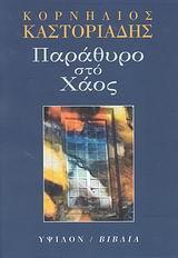 Καστοριάδης, Κορνήλιος: Παράθυρο στο χάος