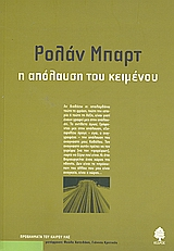 Barthes, Roland: Η απόλαυση του κειμένου