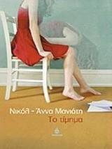 Μανιάτη, Νικόλ - Άννα: Το τίμημα