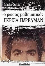 Gessen, Masha. Ο Ρώσος μαθηματικός Γκρίσα Πέρελμαν