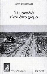 Βαμβουνάκη, Μάρω: Η μοναξιά είναι από χώμα