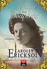 Erickson, Carolly. Η κόρη της τσαρίνας