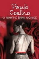 Coelho, Paulo: Ο νικητής είναι μόνος