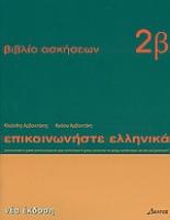 Froso Arvanitaki & Kleanthis Arvanitakis: KOMMUNIZIEREN SIE AUF GRIECHISCH 2b - ΕΠΙΚΟΙΝΩΝΗΣΤΕ ΕΛ