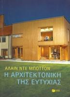 De Botton Alain Η αρχιτεκτονική της ευτυχίας
