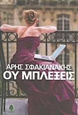 Σφακιανάκης, Άρης: Ου μπλέξεις