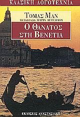Mann, Thomas: Ο θάνατος στη Βενετία (Der Tod in Venedig)