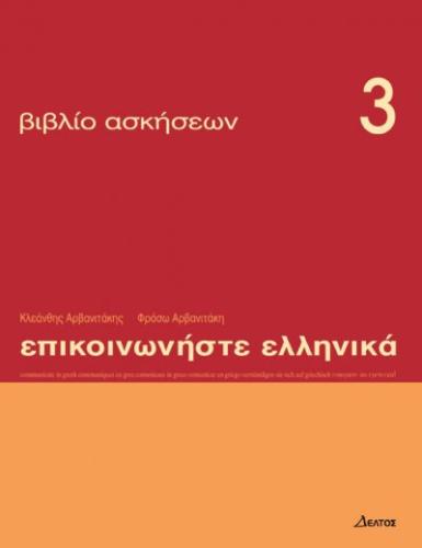 Froso Arvanitaki & Kleanthis Arvanitakis: KOMMUNIZIEREN SIE AUF GRIECHISCH 3α - ΕΠΙΚΟΙΝΩΝΗΣΤΕ ΕΛ