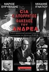 Μάριος Ευρυβιάδης, Μιχάλης Ιγνατίου: CIA, ο απόρρητος φάκελος του Ανδρέα
