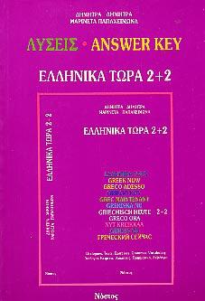 Δημητρά, Δήμητρα Α. Ελληνικά τώρα 2+2 : Λύσεις - Griechisch Jetzt 2+2 - Lösungsheft