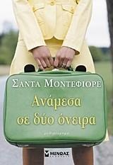Montefiore, Santa: Ανάμεσα σε δύο όνειρα